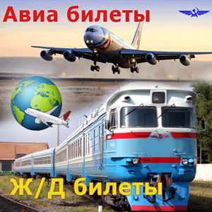 Авиа- и ж/д билеты Татарска
