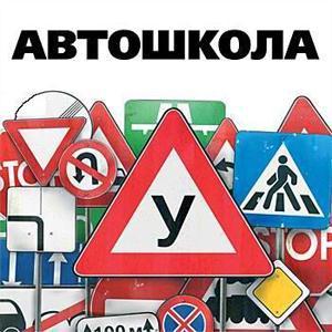 Автошколы Татарска