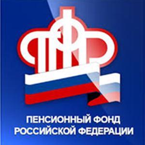 Пенсионные фонды Татарска