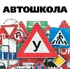 Автошколы в Татарске