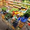 Магазины продуктов в Татарске