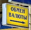 Обмен валют в Татарске