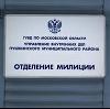 Отделения полиции в Татарске