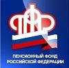 Пенсионные фонды в Татарске