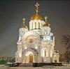 Религиозные учреждения в Татарске